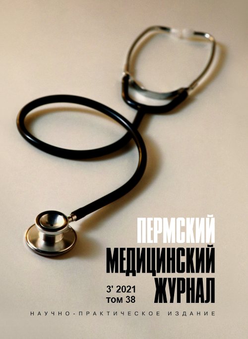 Perm Medical Journal (cover)